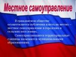Местное Самоуправление Россия на сайт