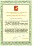 Поздравление главы ГО Электросталь