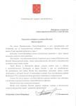 Поздравление Губернатора СПб